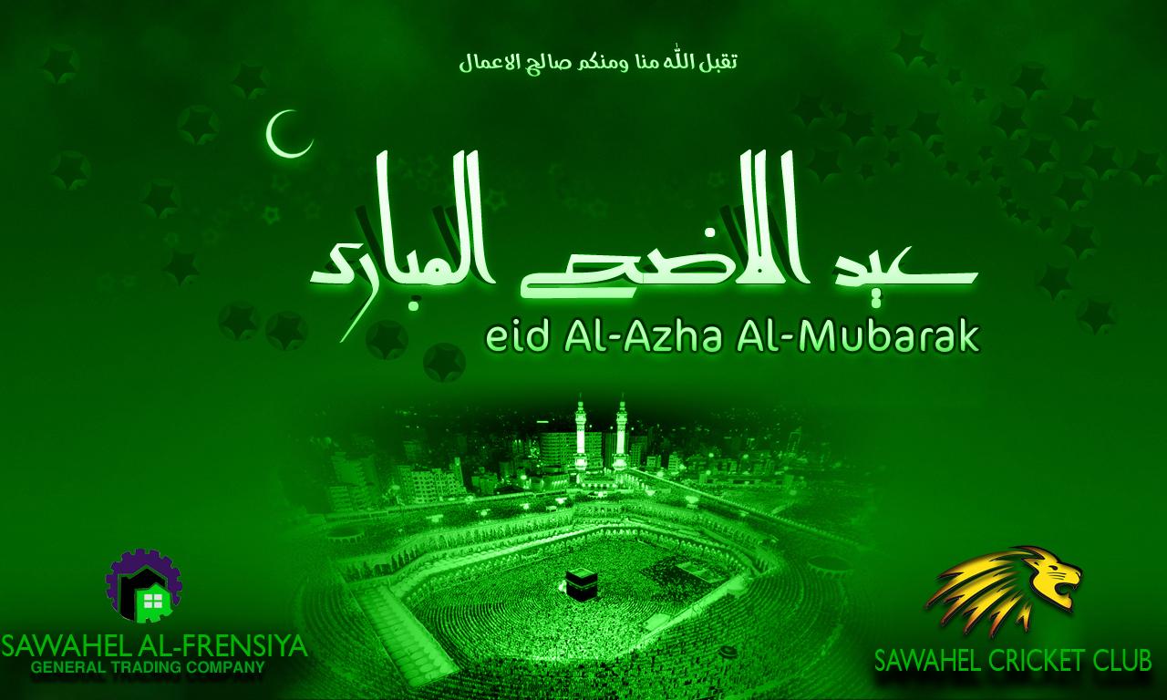 SAWAHEL EID CARD